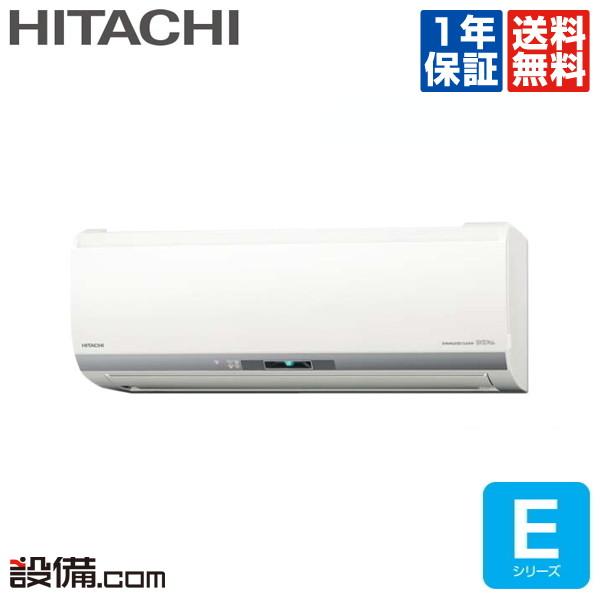 【今月限定/特別大特価】RAS-E40H2-W日立 ルームエアコン壁掛形 シングル 14畳程度標準省エネ 単相200V ワイヤレス室内電源 EシリーズRAS-E40H2-Wが激安