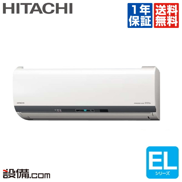 【今月限定/特別大特価】RAS-EL56H2-W日立 ルームエアコン壁掛形 シングル 18畳程度標準省エネ 単相200V ワイヤレス室内電源 ELシリーズRAS-EL56H2-Wが激安