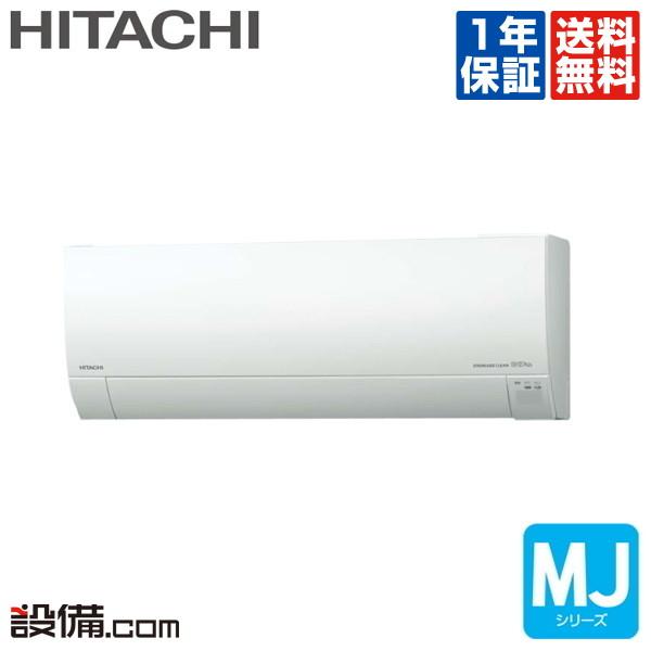 【今月限定/特別大特価】RAS-MJ25H-W日立 ルームエアコン壁掛形 シングル 8畳程度標準省エネ 単相100V ワイヤレス室内電源 MJシリーズRAS-MJ25H-Wが激安