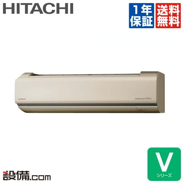 【今月限定/特別大特価】RAS-V28H-C日立 ルームエアコン壁掛形 シングル 10畳程度標準省エネ 単相100V ワイヤレス室内電源 VシリーズRAS-V28H-Cが激安