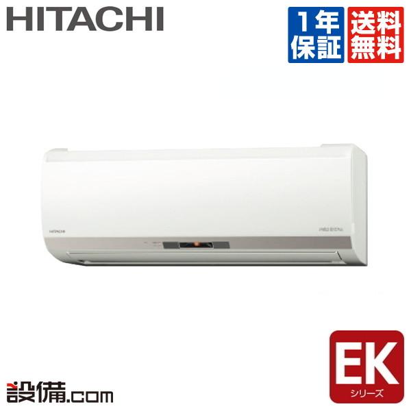 【今月限定/特別大特価】RAS-EK40J2-W日立 ルームエアコン壁掛形 シングル 14畳程度寒冷地向け 単相200V ワイヤレス室内電源 EKシリーズRAS-EK40J2-Wが激安