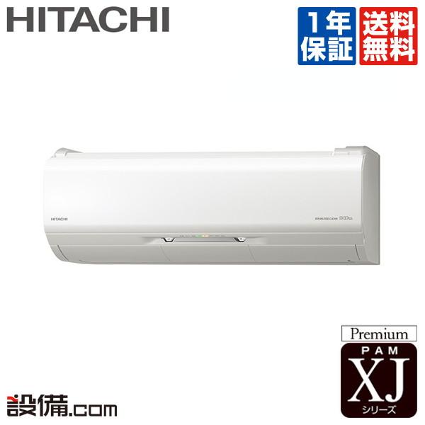 【今月限定/特別大特価】RAS-XJ22J-W日立 ルームエアコン壁掛形 シングル 6畳程度標準省エネ 単相100V ワイヤレス室内電源 XJシリーズRAS-XJ22J-Wが激安