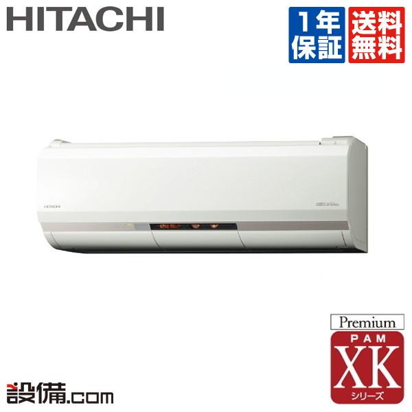 【今月限定/特別大特価】RAS-XK28J2-W日立 ルームエアコン壁掛形 シングル 10畳程度寒冷地向け 単相200V ワイヤレス室内電源 XKシリーズRAS-XK28J2-Wが激安