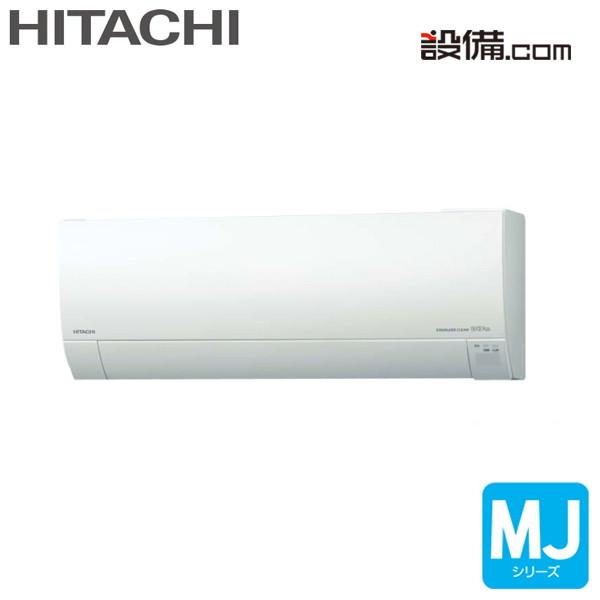 【今月限定/特別大特価】RAS-MJ22J-W日立 ルームエアコン壁掛形 6畳程度 シングル標準省エネ 単相100V ワイヤレスMJシリーズRAS-MJ22J-Wが激安