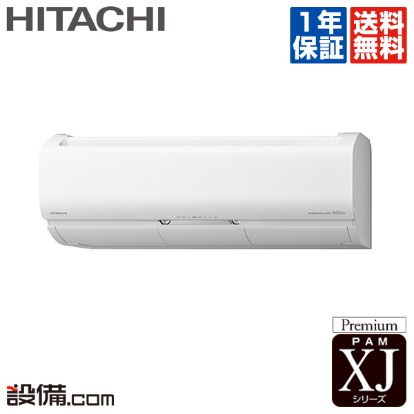 【今月限定/特別大特価】RAS-XJ71K2-W日立 ルームエアコン壁掛形 23畳程度 シングル標準省エネ 単相200V ワイヤレスXJシリーズRAS-XJ71K2-Wが激安