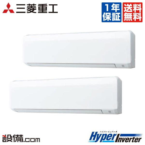 【今月限定/特別大特価】FDKV1605HP5S三菱重工 業務用エアコン HyperInverter壁掛形 6馬力 同時ツイン標準省エネ 三相200V ワイヤードFDKV1605HP5Sが激安