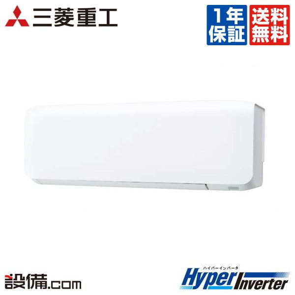 【今月限定/特別大特価】FDKV565HK5S三菱重工 業務用エアコン HyperInverter壁掛形 2.3馬力 シングル標準省エネ 単相200V ワイヤードFDKV565HK5Sが激安
