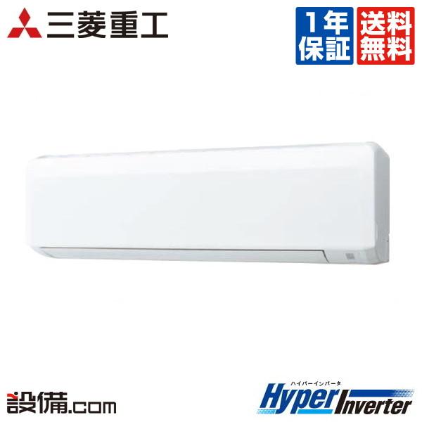 【今月限定/特別大特価】FDKV635HK5S三菱重工 業務用エアコン HyperInverter壁掛形 2.5馬力 シングル標準省エネ 単相200V ワイヤードFDKV635HK5Sが激安