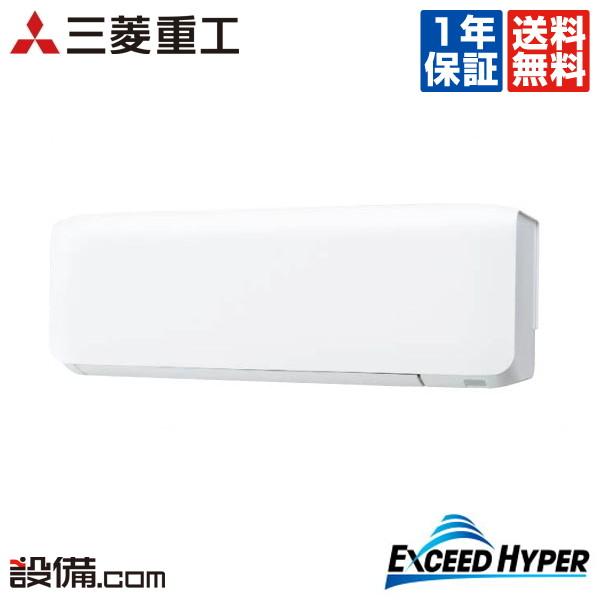 【今月限定/特別大特価】FDKZ455HK5S三菱重工 業務用エアコン エクシードハイパー壁掛形 1.8馬力 シングル超省エネ 単相200V ワイヤードFDKZ455HK5Sが激安