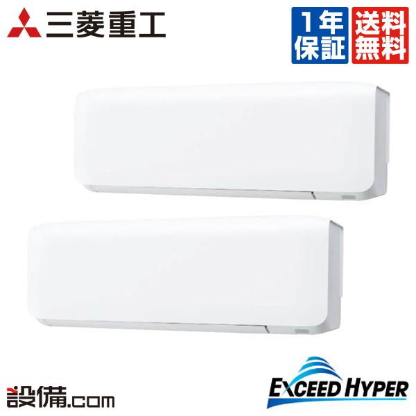 【今月限定/特別大特価】FDKZ805HP5S三菱重工 業務用エアコン エクシードハイパー壁掛形 3馬力 同時ツイン超省エネ 三相200V ワイヤードFDKZ805HP5Sが激安