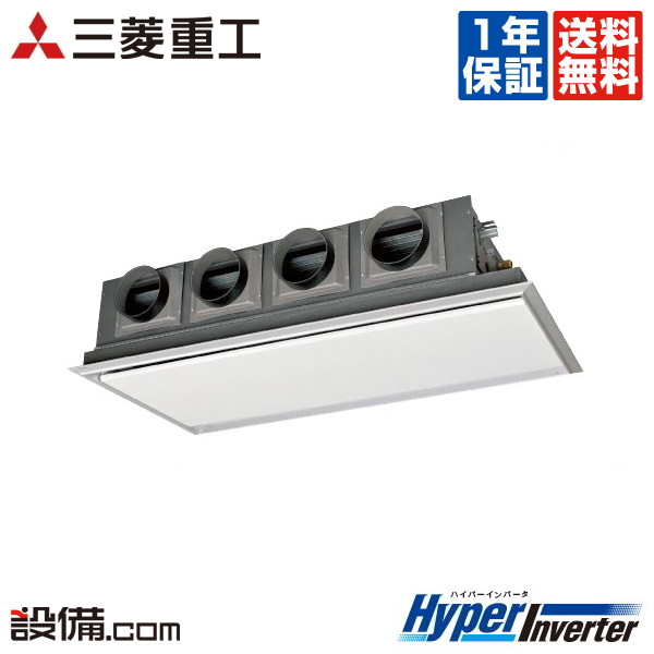 【今月限定/特別大特価】FDRV1405H4B-silent三菱重工 業務用エアコン HyperInverter天埋カセテリア サイレントパネル 5馬力 シングル標準省エネ 三相200V ワイヤードFDRV1405H4B-silentが激安