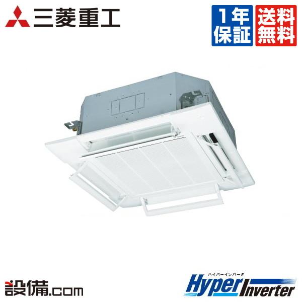 【今月限定/特別大特価】FDTV1125H5S-airflex三菱重工 業務用エアコン HyperInverter天井カセット4方向 エアフレックスパネル 4馬力 シングル標準省エネ 三相200V ワイヤードFDTV1125H5S-airflexが激安