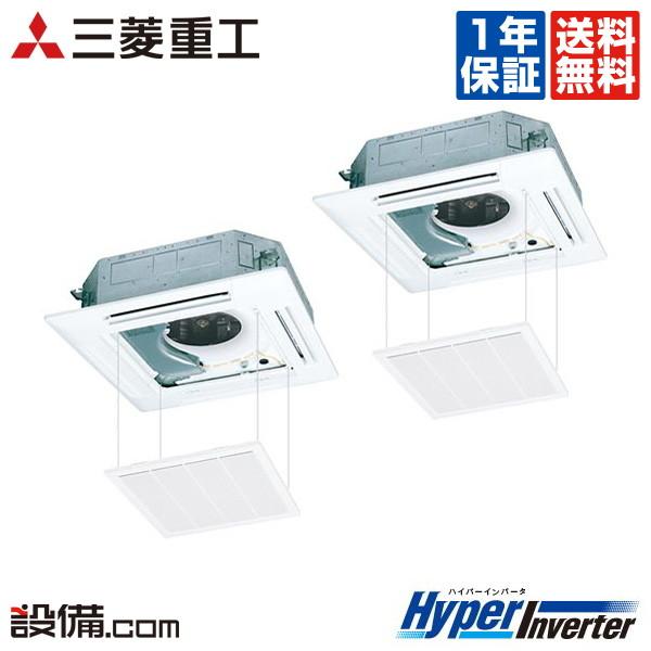 【今月限定/特別大特価】FDTV1605HP5S-raku三菱重工 業務用エアコン HyperInverter天井カセット4方向 ラクリーナパネル 6馬力 同時ツイン標準省エネ 三相200V ワイヤードFDTV1605HP5S-rakuが激安