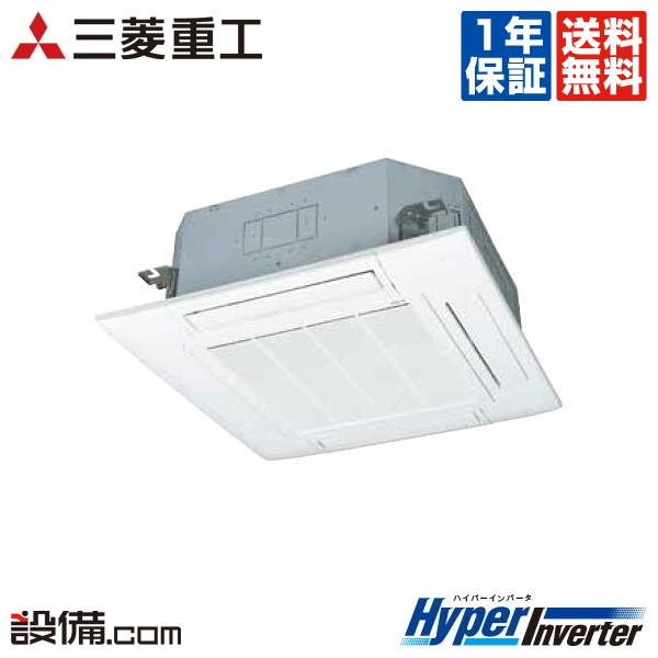 【今月限定/特別大特価】FDTV505H5S-white三菱重工 業務用エアコン HyperInverter天井カセット4方向 ホワイトパネル 2馬力 シングル標準省エネ 三相200V ワイヤードFDTV505H5S-whiteが激安