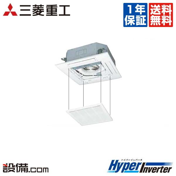 【今月限定/特別大特価】FDTV565H5S-raku三菱重工 業務用エアコン HyperInverter天井カセット4方向 ラクリーナパネル 2.3馬力 シングル標準省エネ 三相200V ワイヤードFDTV565H5S-rakuが激安