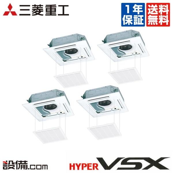 【今月限定/特別大特価】FDTVP2244HDS5L-raku-k三菱重工 業務用エアコン ハイパーVSX天井カセット4方向 ラクリーナパネル 8馬力 個別ダブルツイン標準省エネ 三相200V ワイヤードFDTVP2244HDS5L-raku-kが激安