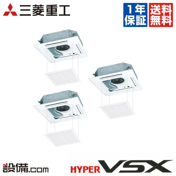 【今月限定/特別大特価】FDTVP2804HTS5L-raku-k三菱重工 業務用エアコン ハイパーVSX天井カセット4方向 ラクリーナパネル 10馬力 個別トリプル標準省エネ 三相200V ワイヤードFDTVP2804HTS5L-raku-kが激安