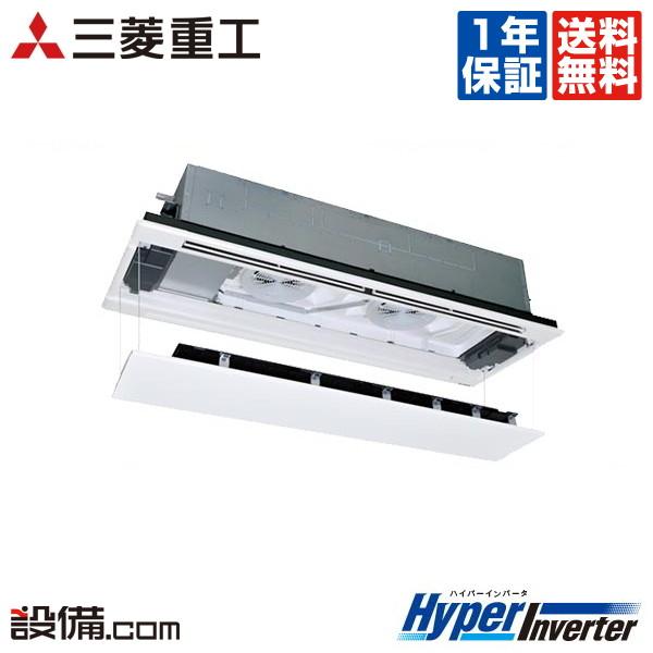 【今月限定/特別大特価】FDTWV1405H4B-raku三菱重工 業務用エアコン HyperInverter天井カセット2方向 ラクリーナパネル 5馬力 シングル標準省エネ 三相200V ワイヤードFDTWV1405H4B-rakuが激安