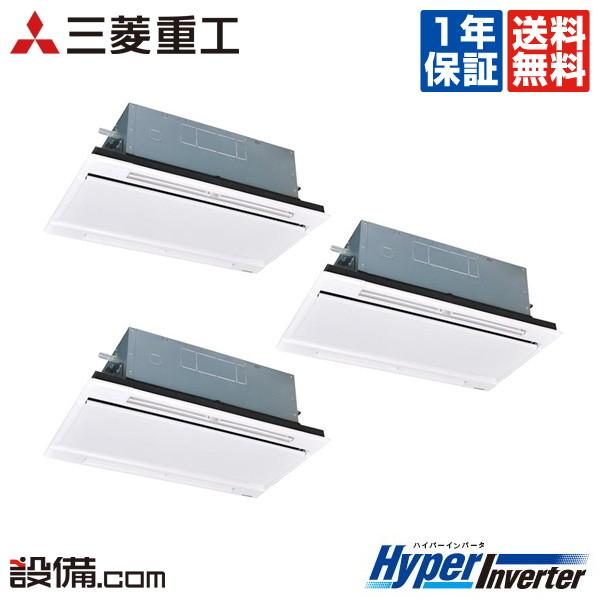 【今月限定/特別大特価】FDTWV1605HT4B-white三菱重工 業務用エアコン HyperInverter天井カセット2方向 ホワイトパネル 6馬力 同時トリプル標準省エネ 三相200V ワイヤードFDTWV1605HT4B-whiteが激安