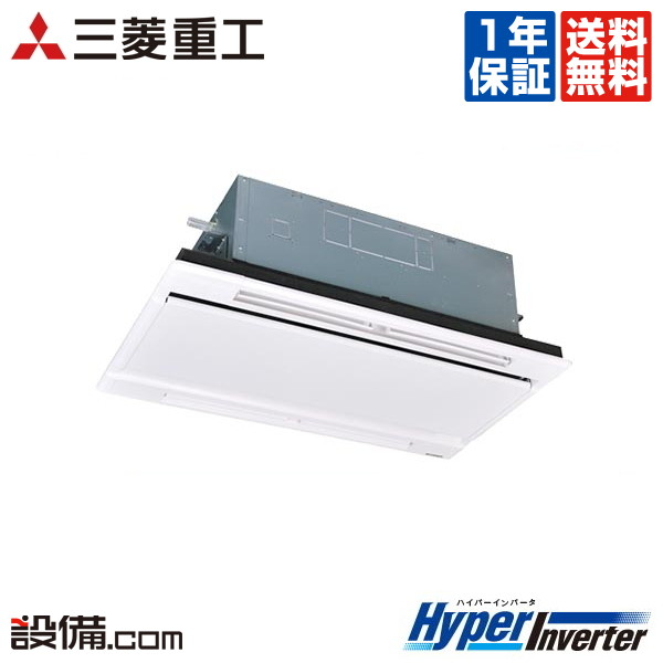 【今月限定/特別大特価】FDTWV565HK4B-white三菱重工 業務用エアコン HyperInverter天井カセット2方向 ホワイトパネル 2.3馬力 シングル標準省エネ 単相200V ワイヤードFDTWV565HK4B-whiteが激安