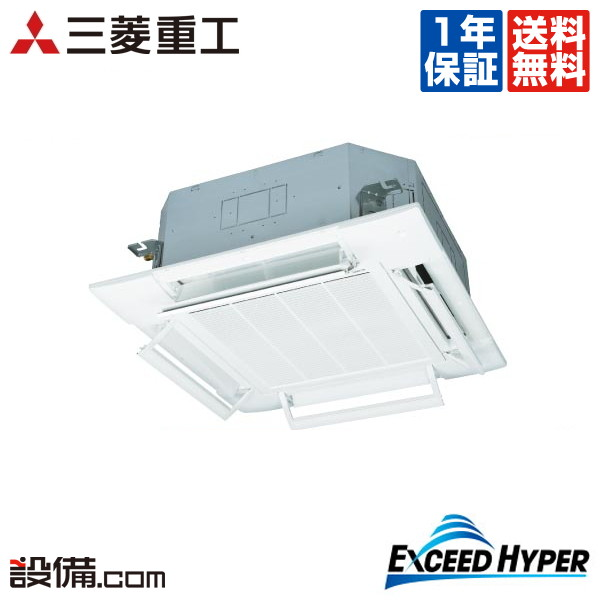 【今月限定/特別大特価】FDTZ565H5S-airflex三菱重工 業務用エアコン エクシードハイパー天井カセット4方向 エアフレックスパネル 2.3馬力 シングル超省エネ 三相200V ワイヤードFDTZ565H5S-airflexが激安