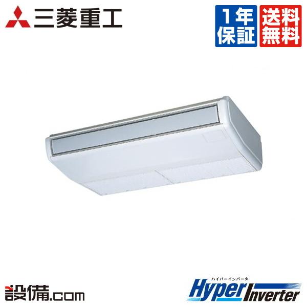【今月限定/特別大特価】FDEV455H5S三菱重工 業務用エアコン HyperInverter天吊形 1.8馬力 シングル標準省エネ 三相200V ワイヤードFDEV455H5Sが激安