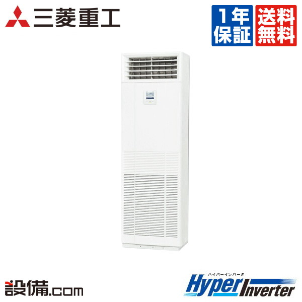 【今月限定/特別大特価】FDFV505H5S三菱重工 業務用エアコン HyperInverter床置形 2馬力 シングル標準省エネ 三相200V ワイヤードFDFV505H5Sが激安