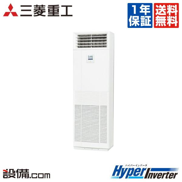 【今月限定/特別大特価】FDFV635H5S三菱重工 業務用エアコン HyperInverter床置形 2.5馬力 シングル標準省エネ 三相200V ワイヤードFDFV635H5Sが激安