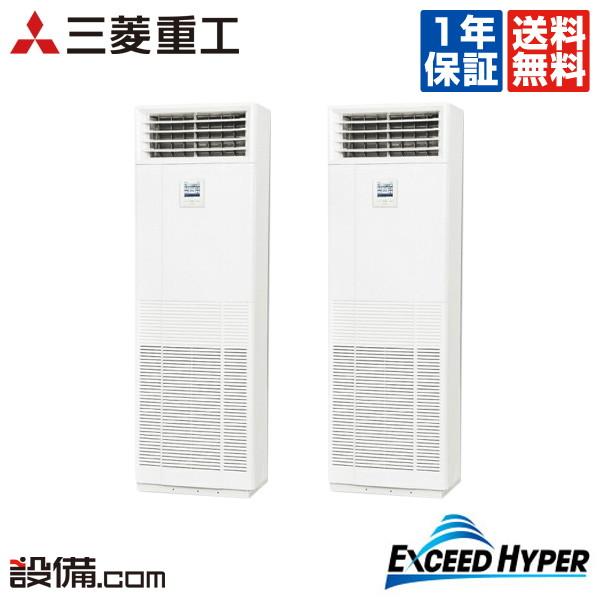 【今月限定/特別大特価】FDFZ1405HP5S三菱重工 業務用エアコン エクシードハイパー床置形 5馬力 同時ツイン超省エネ 三相200V ワイヤードFDFZ1405HP5Sが激安