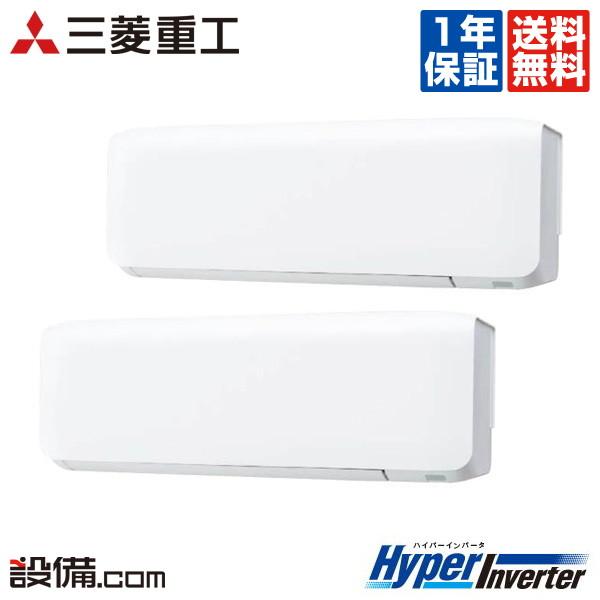 【今月限定/特別大特価】FDKV1405HPA5S三菱重工 業務用エアコン HyperInverter壁掛形 5馬力 同時ツイン標準省エネ 三相200V ワイヤードFDKV1405HPA5Sが激安