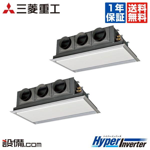【今月限定/特別大特価】FDRV1605HPA5S-silent三菱重工 業務用エアコン HyperInverter天埋カセテリア サイレントパネル 6馬力 同時ツイン標準省エネ 三相200V ワイヤードFDRV1605HPA5S-silentが激安