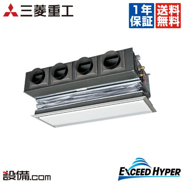 【今月限定/特別大特価】FDRZ1405H5S-canvas三菱重工 業務用エアコン エクシードハイパー天埋カセテリア キャンバスダクト 5馬力 シングル超省エネ 三相200V ワイヤードFDRZ1405H5S-canvasが激安