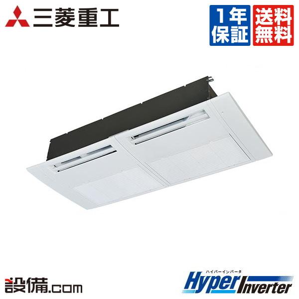 【今月限定/特別大特価】FDTSV455H5S三菱重工 業務用エアコン HyperInverter天井カセット1方向 1.8馬力 シングル標準省エネ 三相200V ワイヤードFDTSV455H5Sが激安