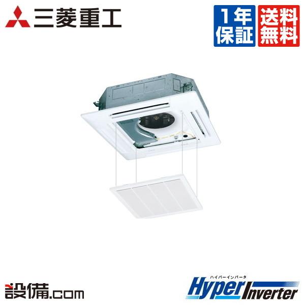 【今月限定/特別大特価】FDTV1125HA5S-raku三菱重工 業務用エアコン HyperInverter天井カセット4方向 ラクリーナパネル 4馬力 シングル標準省エネ 三相200V ワイヤードFDTV1125HA5S-rakuが激安