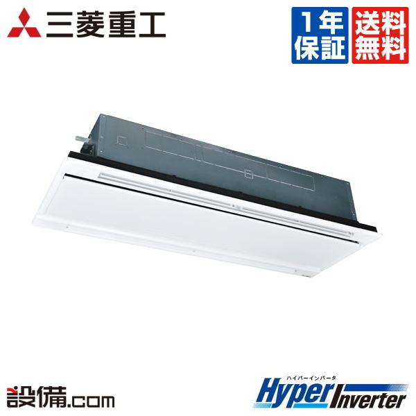 【今月限定/特別大特価】FDTWV1125HA5S-white三菱重工 業務用エアコン HyperInverter天井カセット2方向 ホワイトパネル 4馬力 シングル標準省エネ 三相200V ワイヤードFDTWV1125HA5S-whiteが激安