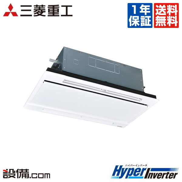 【今月限定/特別大特価】FDTWV405H5S-white三菱重工 業務用エアコン HyperInverter天井カセット2方向 ホワイトパネル 1.5馬力 シングル標準省エネ 三相200V ワイヤードFDTWV405H5S-whiteが激安