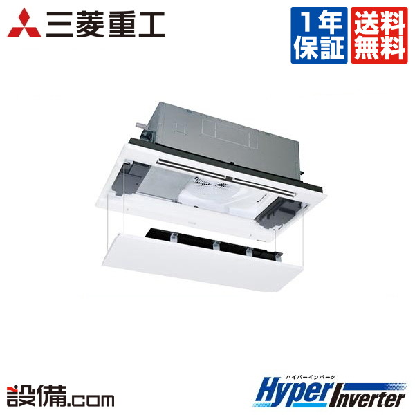 【今月限定/特別大特価】FDTWV565H5S-raku三菱重工 業務用エアコン HyperInverter天井カセット2方向 ラクリーナパネル 2.3馬力 シングル標準省エネ 三相200V ワイヤードFDTWV565H5S-rakuが激安