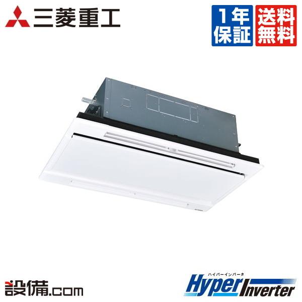 【今月限定/特別大特価】FDTWV565H5S-white三菱重工 業務用エアコン HyperInverter天井カセット2方向 ホワイトパネル 2.3馬力 シングル標準省エネ 三相200V ワイヤードFDTWV565H5S-whiteが激安