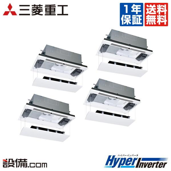 【今月限定/特別大特価】FDTWVP2804HD5S-raku三菱重工 業務用エアコン HyperInverter天井カセット2方向 ラクリーナパネル 10馬力 同時ダブルツイン標準省エネ 三相200V ワイヤードFDTWVP2804HD5S-rakuが激安