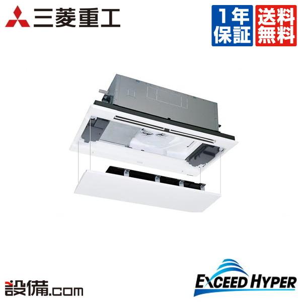 【今月限定/特別大特価】FDTWZ805H5S-raku三菱重工 業務用エアコン エクシードハイパー天井カセット2方向 ラクリーナパネル 3馬力 シングル超省エネ 三相200V ワイヤードFDTWZ805H5S-rakuが激安