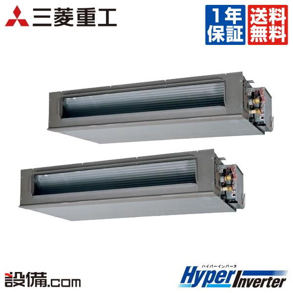 【今月限定/特別大特価】FDUV1405HP5S三菱重工 業務用エアコン HyperInverter高静圧ダクト形 5馬力 同時ツイン標準省エネ 三相200V ワイヤードFDUV1405HP5Sが激安