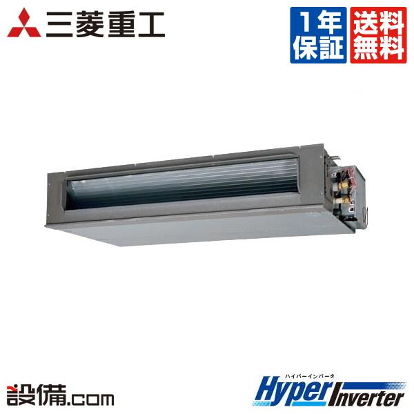 【今月限定/特別大特価】FDUV1605H5S三菱重工 業務用エアコン HyperInverter高静圧ダクト形 6馬力 シングル標準省エネ 三相200V ワイヤードFDUV1605H5Sが激安