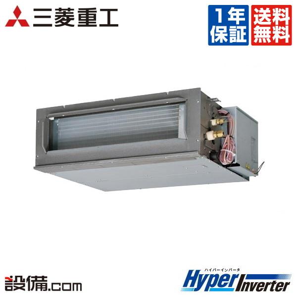 【今月限定/特別大特価】FDUV565H5S三菱重工 業務用エアコン HyperInverter高静圧ダクト形 2.3馬力 シングル標準省エネ 三相200V ワイヤードFDUV565H5Sが激安