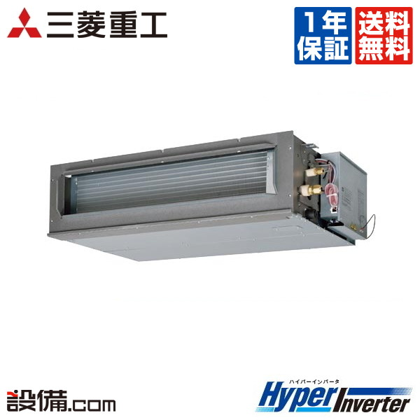 【今月限定/特別大特価】FDUV635H5S三菱重工 業務用エアコン HyperInverter高静圧ダクト形 2.5馬力 シングル標準省エネ 三相200V ワイヤードFDUV635H5Sが激安