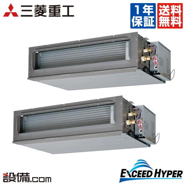 【今月限定/特別大特価】FDUZ1605HP5S三菱重工 業務用エアコン エクシードハイパー高静圧ダクト形 6馬力 同時ツイン超省エネ 三相200V ワイヤードFDUZ1605HP5Sが激安