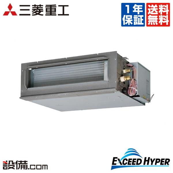 【今月限定/特別大特価】FDUZ505H5S三菱重工 業務用エアコン エクシードハイパー高静圧ダクト形 2馬力 シングル超省エネ 三相200V ワイヤードFDUZ505H5Sが激安