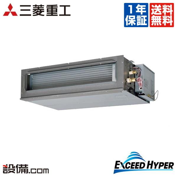 【今月限定/特別大特価】FDUZ805HK5S三菱重工 業務用エアコン エクシードハイパー高静圧ダクト形 3馬力 シングル超省エネ 単相200V ワイヤードFDUZ805HK5Sが激安