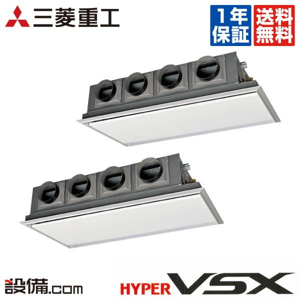 【今月限定/特別大特価】FDRVP2804HPS5LA-silent-k三菱重工 業務用エアコン ハイパーVSX天埋カセテリア サイレントパネル 10馬力 個別ツイン標準省エネ 三相200V ワイヤードFDRVP2804HPS5LA-silent-kが激安