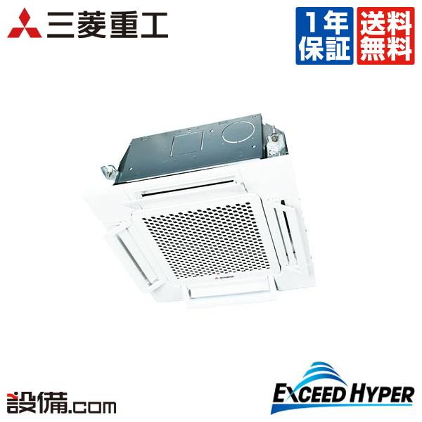 【今月限定/特別大特価】FDTCZ565H5SA-airflex三菱重工 業務用エアコン エクシードハイパー天井カセット4方向小容量 エアフレックスパネル 2.3馬力 シングル超省エネ 三相200V ワイヤードFDTCZ565H5SA-airflexが激安