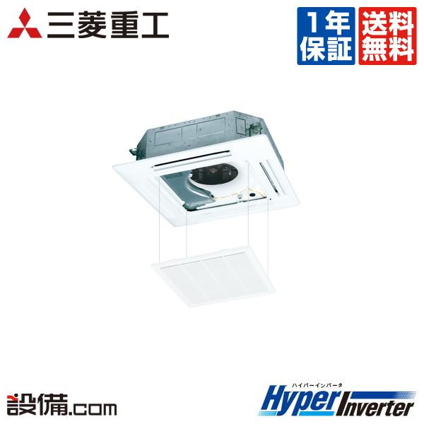 【今月限定/特別大特価】FDTV1125HA5SA-raku三菱重工 業務用エアコン HyperInverter天井カセット4方向 ラクリーナパネル 4馬力 シングル標準省エネ 三相200V ワイヤードFDTV1125HA5SA-rakuが激安